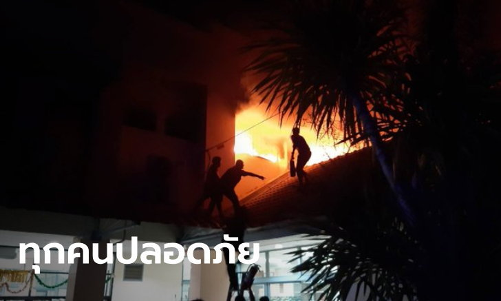ไฟไหม้โรงพยาบาลศรีธัญญา นนทบุรี ไม่มีผู้บาดเจ็บ-เสียชีวิต เร่งสอบสาเหตุ