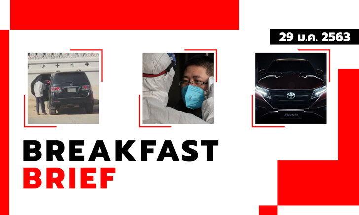 Sanook คลุกข่าวเช้า 29 ม.ค. 63 ไวรัสโคโรนายังพุ่ง-จับโป๊ะลุงแกล้งตาบอดมาขอทาน