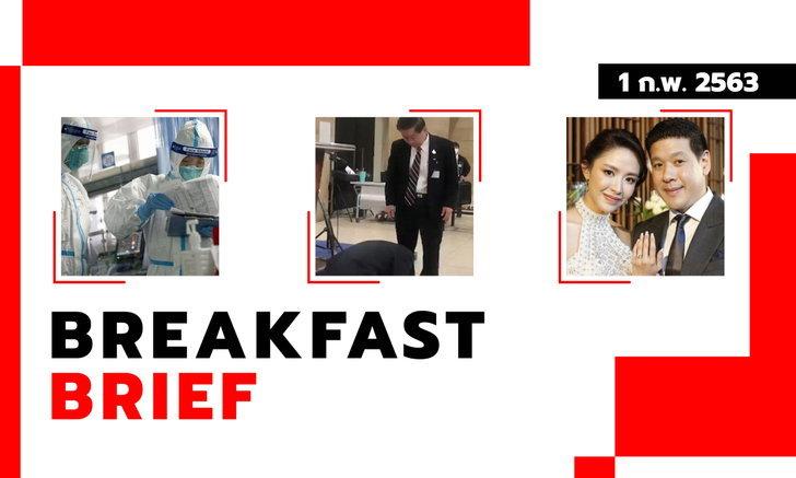 กดฟัง Sanook คลุกข่าวเช้า 1 ก.พ. 63 ไทยพบโชเฟอร์แท็กซี่ติดเชื้อโคโรนาจากคนสู่คน