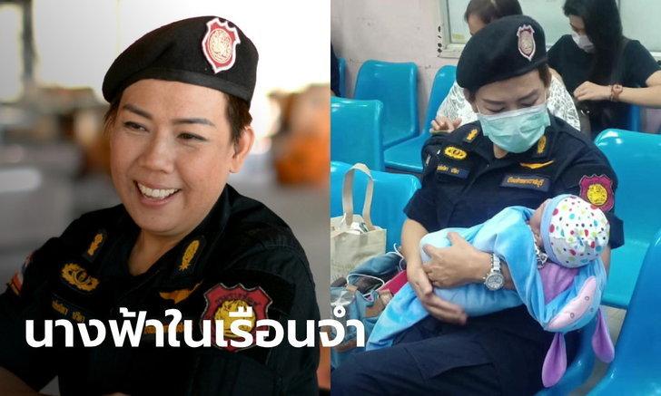 เปิดใจผู้คุมสาวเรือนจำราชบุรี หลังภาพอุ้มทารกใน ร.พ. ถูกแชร์สนั่นโลกออนไลน์