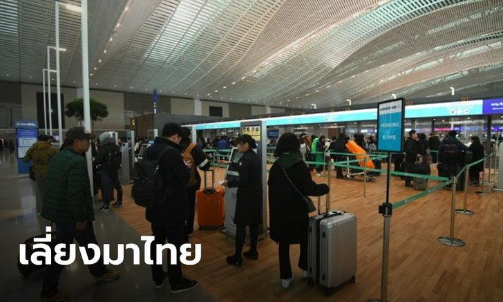เกาหลีใต้เตือน ปชช. เลี่ยงเดินทางมา ไทย-สิงคโปร์-ญี่ปุ่น หลังยอดติดเชื้อโคโรนาพุ่ง