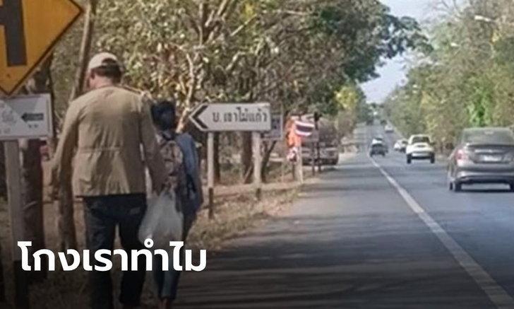 รันทดกว่าละคร! 2 ผัวเมียเดินกลับบ้านจากโคราชไปชลบุรี หลังถูกเถ้าแก่เบี้ยวค่าแรง