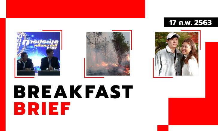 Sanook คลุกข่าวเช้า 17 ก.พ. 63 เร่งคุมไฟป่าภูกระดึง-ดราม่าแฟนใหม่ใบเฟิร์น