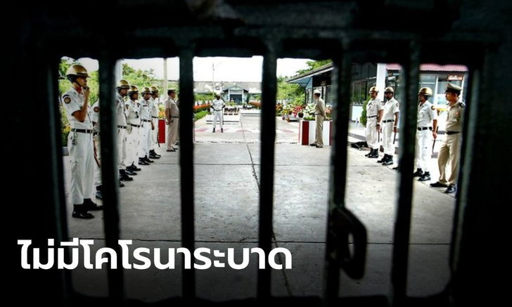 ราชทัณฑ์ ยัน ไม่มีไวรัสโคโรนาระบาดในคุก หลังสื่อนอกตีข่าว นักโทษข้ามแดนติดเชื้อ