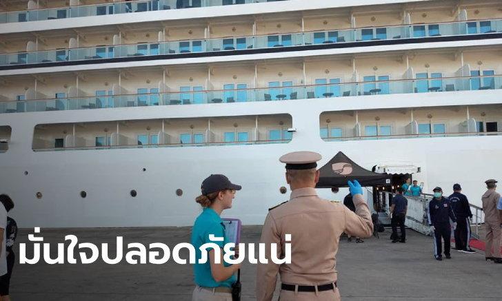 รัฐบาลตอบดราม่า เรือ Seabourn Ovation เทียบท่าภูเก็ต จอดไม่นาน-ไม่มีคนป่วย