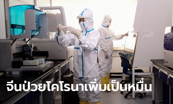 ไวรัสโคโรนา: เผยสาเหตุผู้ป่วยจีนพุ่งวันเดียว 15,000 คน ตายเพิ่มกว่า 200