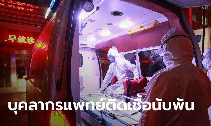 ไวรัสโคโรนา: จีนยอมรับบุคลากรแพทย์ติดโรคกว่า 1,700 คน ลาโลกแล้ว 6 ราย