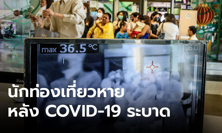 ไวรัสโคโรนา: แนะออกมาตรการหนุนท่องเที่ยว หลังต่างชาติหายเพราะ COVID-19