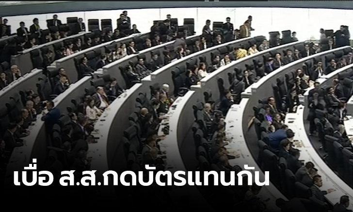 โพลชี้คนสนใจซักฟอก 6 รัฐมนตรี เบื่อ ส.ส.กดบัตรแทนกัน
