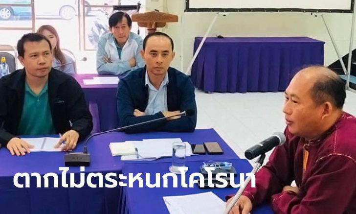 ไวรัสโคโรนา: ผู้ว่าฯ ตาก วอนชาวแม่สอดอย่าตื่นตระหนก ตรวจเข้มคนจีนเข้าออกด่าน