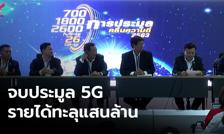 จบประมูล 5G กสทช.ได้เงิน 100,521 ล้านบาท ทะลุเป้าที่คาดไว้