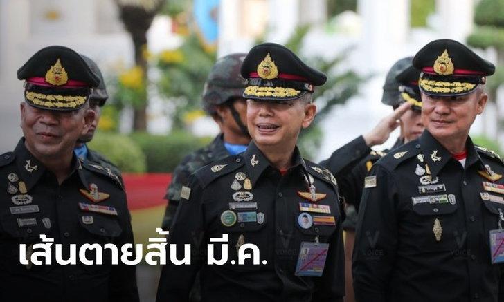 เผย นายพล-พ.อ.พิเศษ อยู่บ้านหลวงหลังเกษียณ เกือบ 100 คน มีผ่อนผันบ้างเป็นกรณีไป