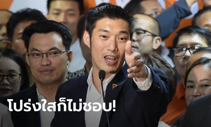 ธนาธร ตัดพ้อคดีอนาคตใหม่กู้เงิน โปร่งใสมากก็โดนสกัด ประเทศไทยจะเอาแบบนี้หรือ