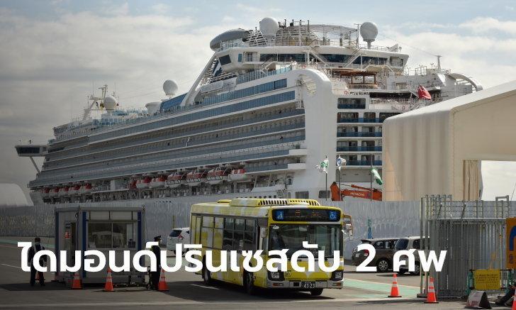ไวรัสโคโรนา: ผู้โดยสารเรือไดมอนด์ ปรินเซส เสียชีวิต 2 คน
