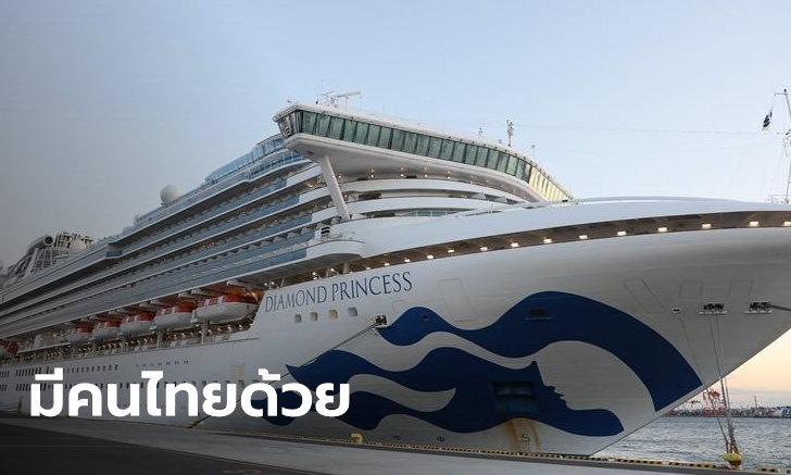 พบ 3 คนไทย บนเรือไดมอนด์พรินเซส ติดเชื้อโควิด-19 อยู่โรงพยาบาลโตเกียว