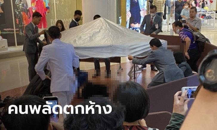 ชายพลัดตกจากที่สูง ห้างดังย่านราชประสงค์ ร่างกระแทกพื้นกลางงานแถลงข่าว