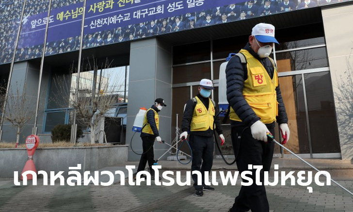 ไวรัสโคโรนา: เกาหลีใต้ป่วยอีก 52 คน คาด 39 รายในกลุ่มนี้ ติดจากหญิงสูงวัยขณะเข้าโบสถ์
