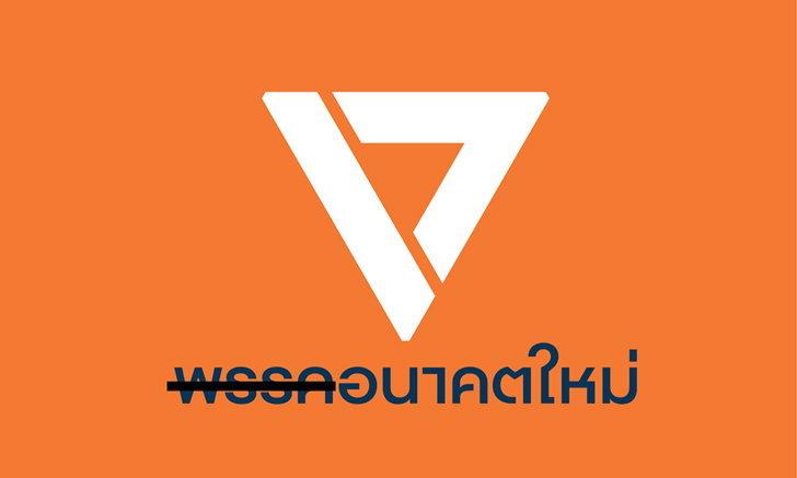 """ปิดฉาก 708 วัน เมื่อ """"พรรคอนาคตใหม่"""" ถูกลบชื่อออกจากการเมืองไทย"""