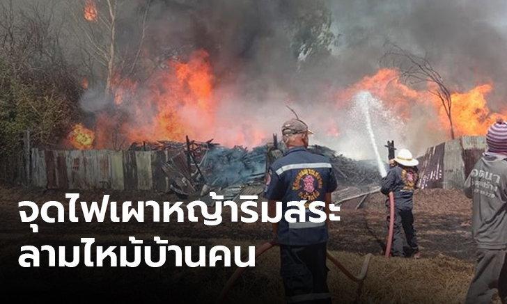 ชาวบ้านออกหาปลา จุดไฟเผาริมสระ ลามวอดบ้านคน