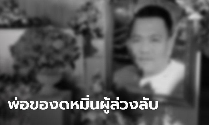 ญาติร่วมอาลัยงานศพเฮียตี๋ พ่อไม่เชื่อลูกยืมเงินเพื่อนกว่า 10 ล้าน วอนหยุดให้ข่าวถ้าไม่มีหลักฐาน