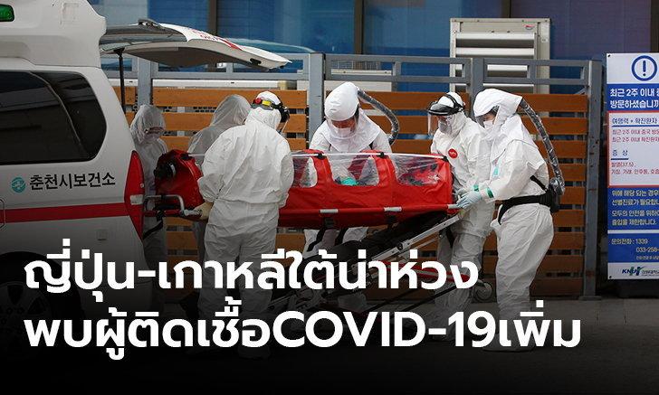 การระบาด COVID-19 ในญี่ปุ่น และเกาหลีใต้น่าห่วง ส่วนที่จีนเสียชีวิตแล้ว 2,445 ราย