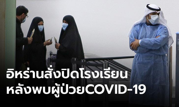 ไวรัสโคโรนา: อิหร่านสั่งปิดโรงเรียน พบติดเชื้อ COVID-19 ดับ 6 ราย