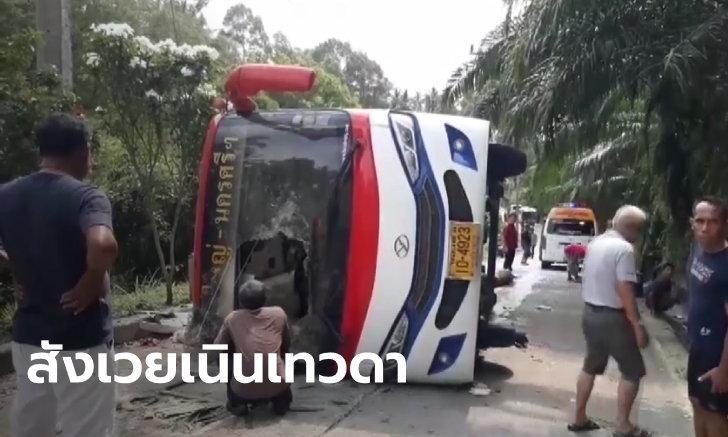 รถบัสพลิกคว่ำบนเนินเทวดา ผู้โดยสารร่างแหลกดับคาซาก 2 ศพ บาดเจ็บระนาว