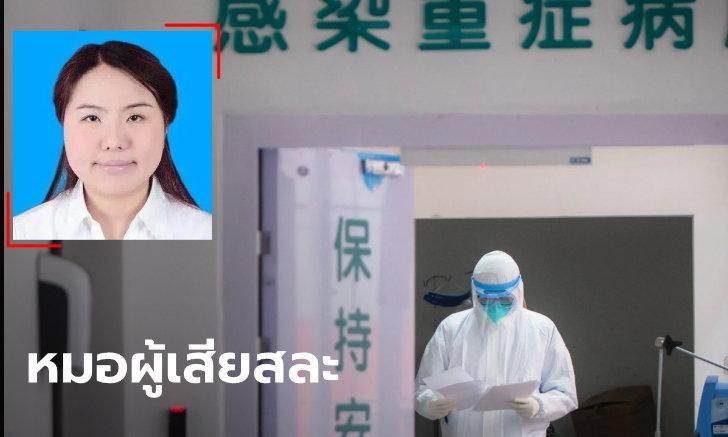 """สุดสลด ไวรัสโควิด-19 คร่าชีวิต """"แพทย์หญิง"""" อีกรายในอู่ฮั่น วัยเพียง 29 ปี"""