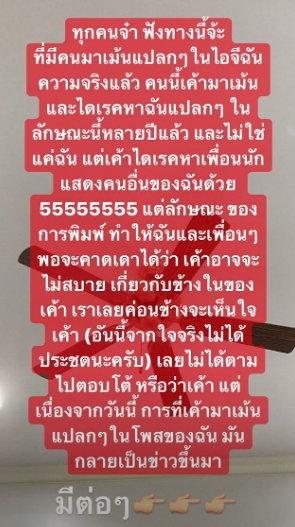 บอย ปกรณ์ ชี้แจงข่าวจีบ เนย BNK48 ขอโทษทำเข้าใจผิด