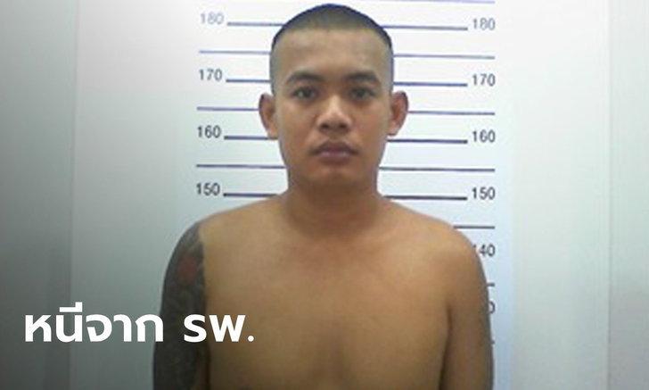 ด่วน! นักโทษหนีจากโรงพยาบาลอุทัยธานี ขณะถูกพาไปรักษาป่วยลำไส้ใหญ่อักเสบ