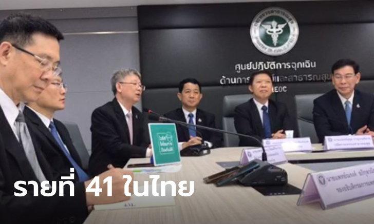 สาธารณสุขแถลงพบผู้ป่วยโควิด-19 รายที่ 41 เป็นไกด์ชาวไทยกลับจากเกาหลีใต้