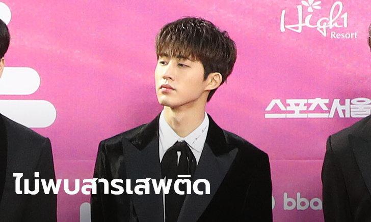 ฮันบิน iKON โล่งใจ! ตำรวจยุติสอบสวน หลังผลตรวจเส้นขนไม่พบสารเสพติด