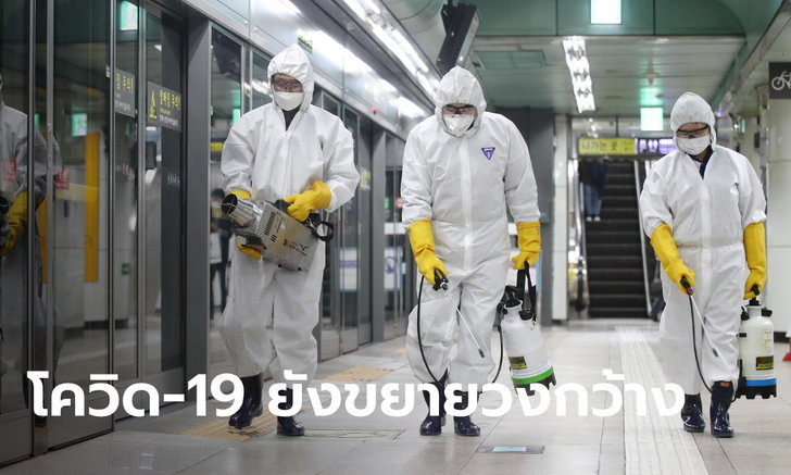 """ยอดผู้ป่วย """"โควิด-19"""" ในเกาหลีใต้พุ่ง 2,900 คน-อิหร่านตายแล้ว 34 ราย"""