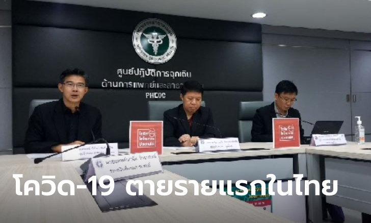"""ด่วน! ชายไทยวัย 35 เสียชีวิตจาก """"โควิด-19"""" รายแรกในไทย"""