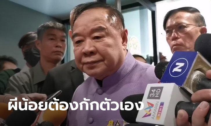 ไวรัสโคโรนา: ผีน้อยกลับไทยต้องกักตัวเอง! ประวิตรเผยมีผู้ประสงค์กลับไทย 5,000 คน