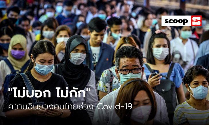 """""""ไม่บอก ไม่กัก"""" ความอินของคนไทยสะท้อนสังคมภาวะ Covid-19"""