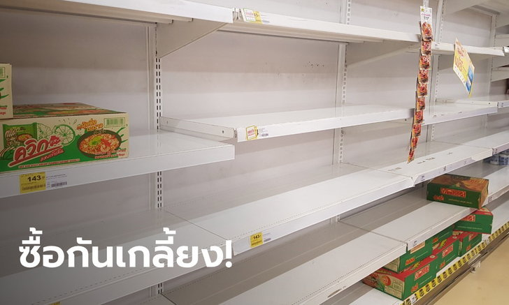ไวรัสโคโรนา: คนไทยแห่ซื้ออาหาร-ของใช้จำเป็น ผวาวิกฤติโควิด-19 ระบาดหนักขึ้น