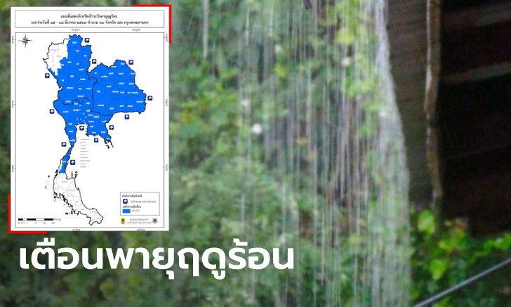 ประกาศเตือน 63 จังหวัด เตรียมรับมือ พายุถล่ม-ฝนตก-ลมแรง 15-18 มีนาคม