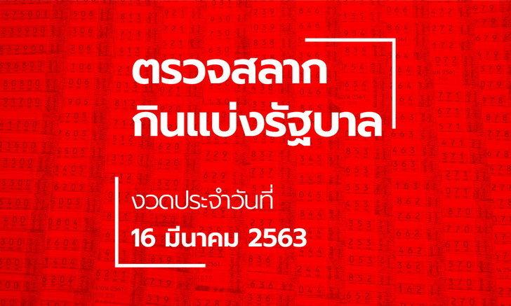ตรวจหวย ตรวจรางวัลที่ 1 งวด 16 มีนาคม 2563 ผลสลากกินแบ่งรัฐบาล