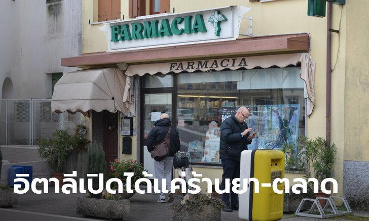 ไวรัสโคโรนา: อิตาลีสั่งปิดร้านค้าทุกแห่งทั่วประเทศ ยกเว้นร้านขายยา-ตลาด