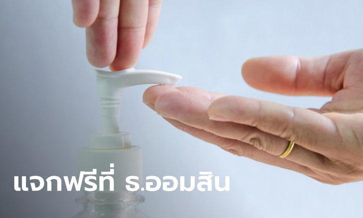 เตรียมแจกเจลล้างมือ 1 ล้านชิ้น รับที่ ธ.ออมสิน ทุกสาขา เริ่มปลาย มี.ค.นี้