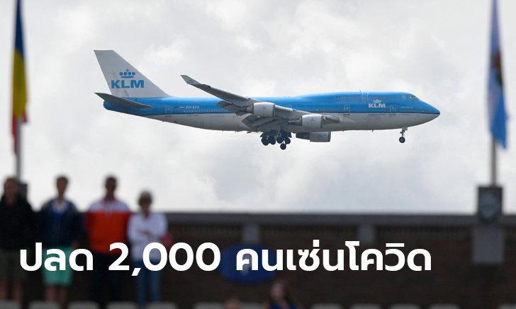 ไวรัสโคโรนา: สายการบิน KLM เตรียมปลดพนักงาน 2,000 คน เซ่นพิษโควิด-19