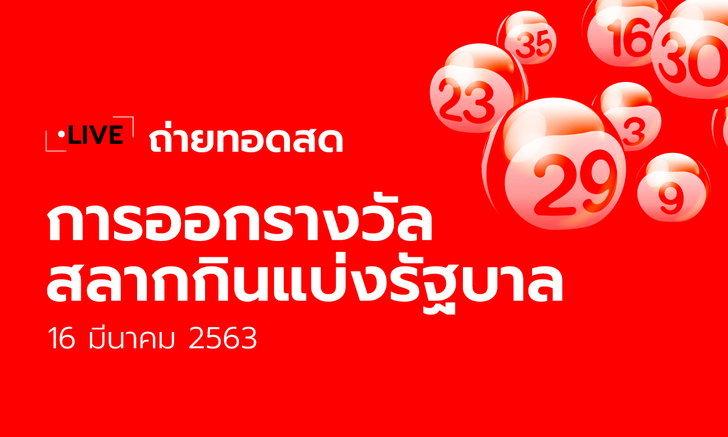มาลุ้นกัน! ถ่ายทอดสด การออกรางวัลสลากกินแบ่งรัฐบาล งวด 16 มีนาคม 2563