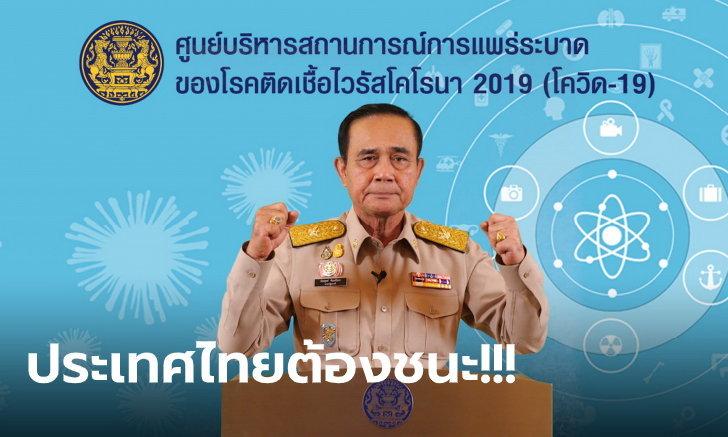 """บิ๊กตู่ ลั่น! """"ประเทศไทยต้องชนะ"""" วิกฤติโควิด-19 วอนประชาชนอย่าตระหนก หยุดแชร์ข่าวปลอม"""