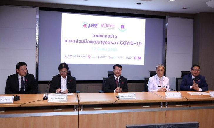 ไวรัสโคโรนา: นักวิจัยไทยสุดเก่ง! พัฒนาชุดตรวจโควิด-19 รู้ผลเร็ว 30-45 นาที