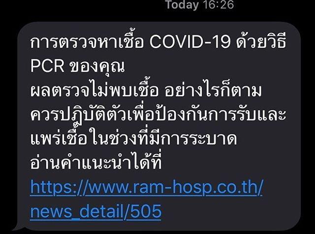 ณัฏฐ์ เทพหัสดิน เปิดเผยผลตรวจโควิด-19 หลังตกอยู่ในกลุ่มเสี่ยง