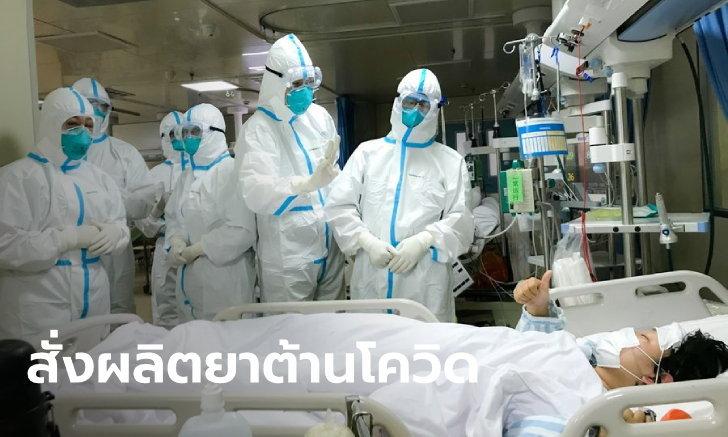 """ข่าวดีของโลก! จีนเผยตัวยา """"ฟาวิพิราเวียร์"""" รักษาโควิด-19 ได้ผลดี ไฟเขียวผลิตล็อตใหญ่แล้ว"""