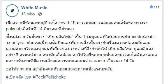 FB: White Music