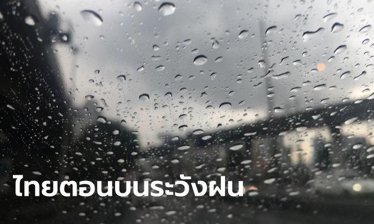 """เตือนไทยตอนบนระวัง """"พายุฤดูร้อน"""" กรุงเทพฯ-ปริมณฑล อากาศร้อน มีฝนฟ้าคะนอง"""