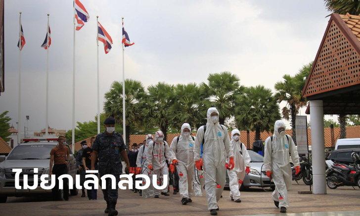 กองทัพอากาศ สั่งพ่นฆ่าเชื้อโรคทั่วสนามสอบ คัดเลือกนักเรียนเตรียมทหาร 2563